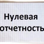 Нулевая отчетность в Кемерово