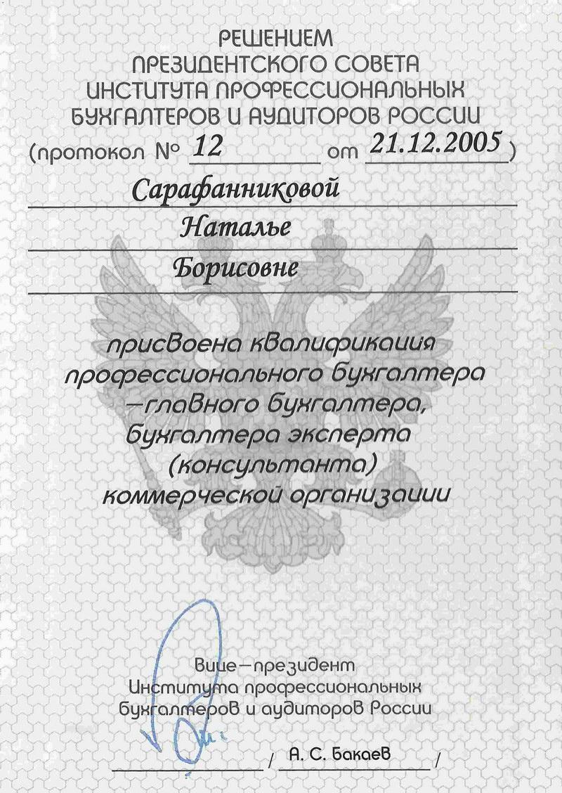 diplom-prof2