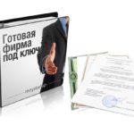 Регистрация юридического лицп