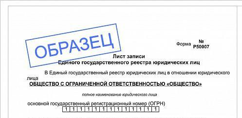 Заявление на внесение изменений ип на оквэды