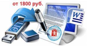 Электронная подпись в Кемерово